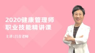 2020健康管理师 职业技能精讲课-吕青+衣铖
