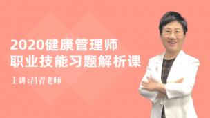 2020健康管理师 职业技能习题解析课-吕青+衣铖
