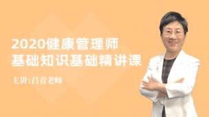 2020健康管理师 基础知识基础精讲课-吕青+衣铖