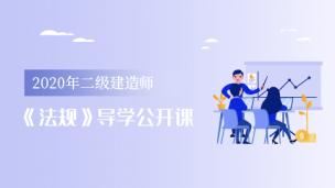 2020二建《法规》导学公开课-王欣老师