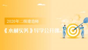 2020二建《水利实务》导学公开课-张宇老师