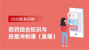 2020执业药师西药综合知识与技能冲刺课(直播)