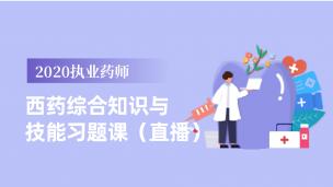 2020执业药师西药综合知识与技能习题课(直播)