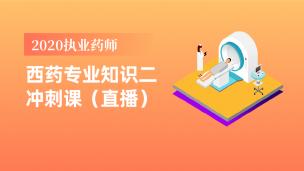2020执业药师西药专业知识二冲刺课(直播)