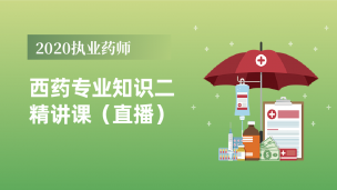 2020执业药师西药专业知识二精讲课(直播)