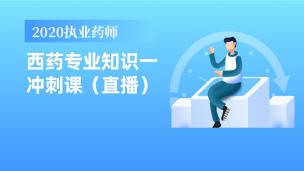 2020执业药师西药专业知识一冲刺课(直播)