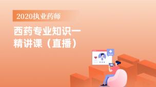 2020执业药师西药专业知识一精讲课(直播)