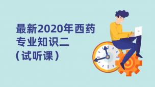 最新2020年西药专业知识二(试听课)