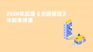 2019年监理《合同管理》冲刺串讲课