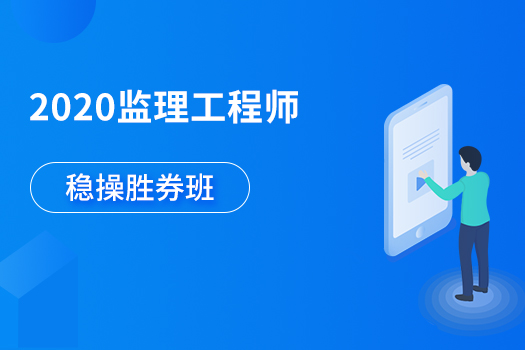 2020年监理工程师-稳操胜券班