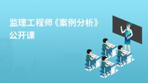 监理工程师-《案例分析》公开课