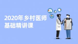 2020年乡村医师基础精讲课