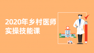 2020年乡村医师实操技能课
