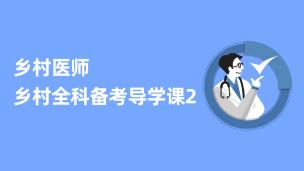 乡村医师-乡村全科备考导学课-2