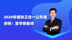 2020年模块三合一公开课-窦宇翔老师