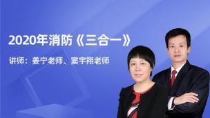 2020年消防《三合一》-姜宁老师和窦宇翔老师