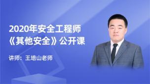 2020年安全工程师-《其他安全》公开课-王培山老师