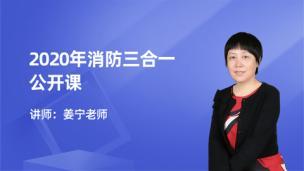 2020年消防三合一公开课-姜宁老师
