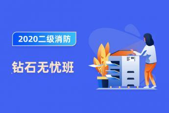 2020年二级消防工程师钻石无忧班5980
