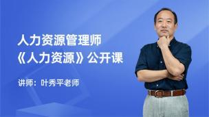 人力资源管理师-《人力资源》公开课-叶秀平老师