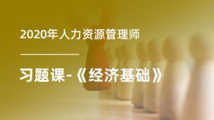 2020年-中级-人力资源管理师-习题课-《经济基础》