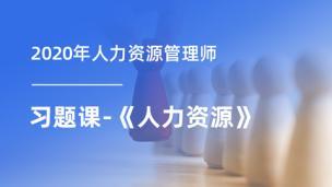 2020年-中级-人力资源管理师-习题课-《人力资源》