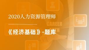 2021人力资源管理师-《经济基础》题库