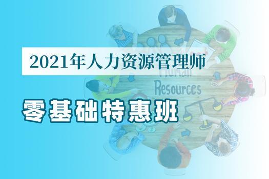 2021年中级人力资源管理师-零基础特惠班