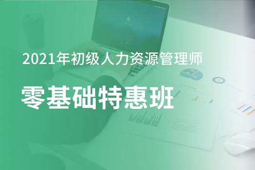 2021年初级人力资源管理师-零基础特惠班