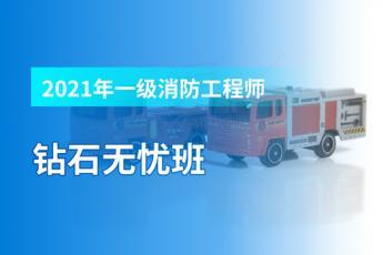2021年一级消防钻石无忧班