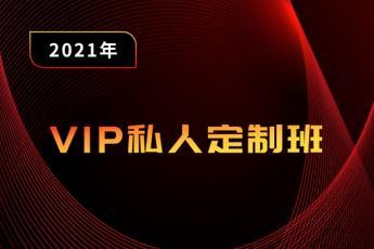 2021年一级消防VIP私人定制班