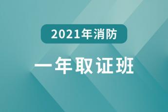 2021年一级消防一年取证班