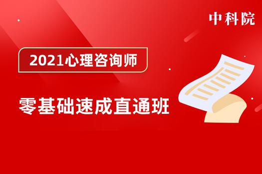 2021心理咨询师(中科院)-零基础速成直通班