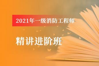 2021年一级消防精讲进阶班