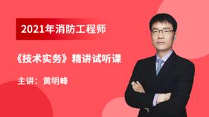 2021年消防《技术实务》导学试听课-黄明峰