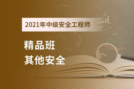 2021年中级安全工程师-精品班-《其他安全》