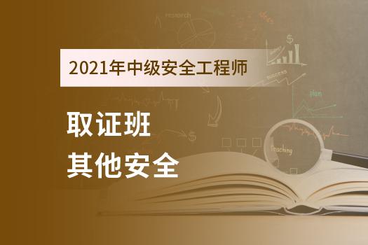 2021年中级安全工程师-取证班-《其他安全》