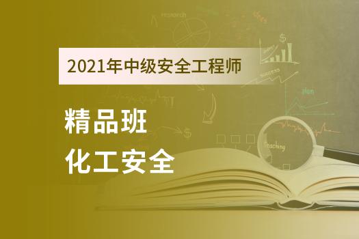 2021年中级安全工程师-精品班-《化工安全》