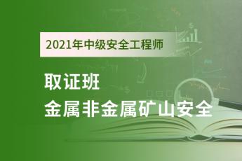 2021年中级安全工程师-取证班-《金属非金属矿山安全》