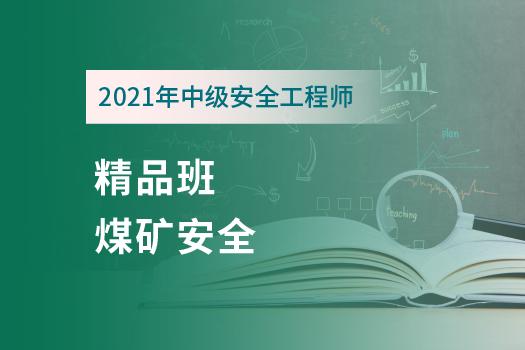 2021年中级安全工程师-精品班-《煤矿安全》