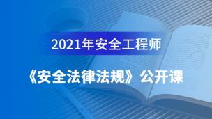 2021年安全工程师-《安全法律法规》公开课