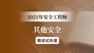 2021注安《其他安全》精讲试听-王培山