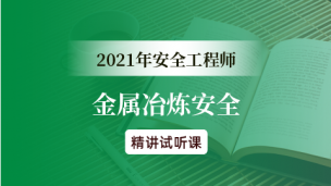 2021注安《金属冶炼安全》精讲试听-王阳