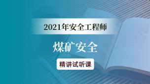 2021注安《煤矿安全》精讲试听-黄海刚